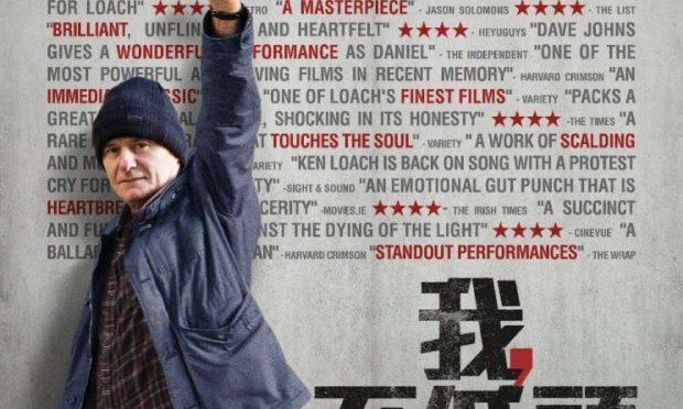 I, Daniel Blake Hong Kong poster
